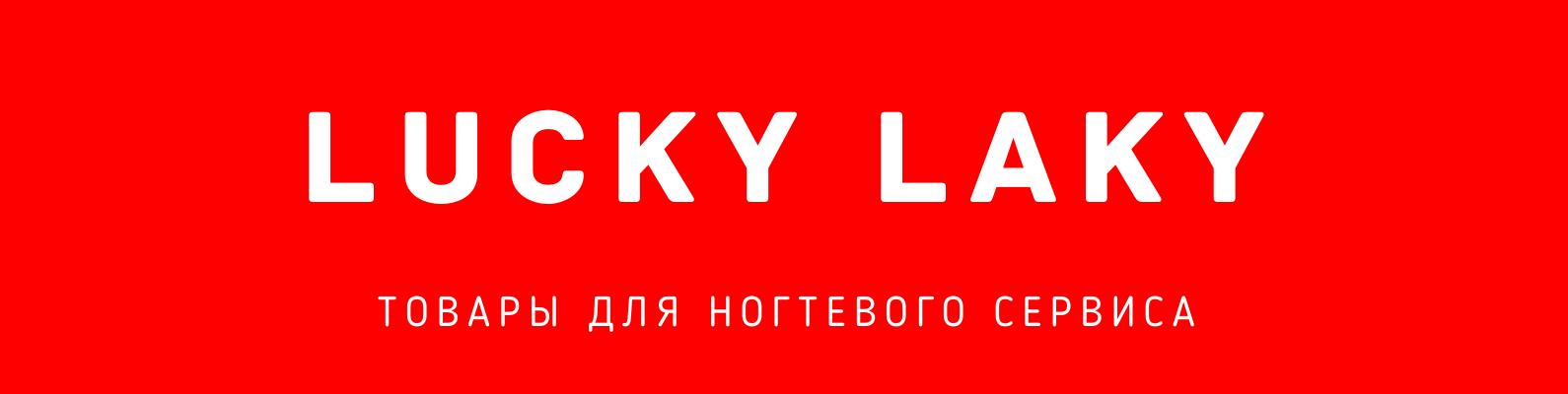 LuckyLaky