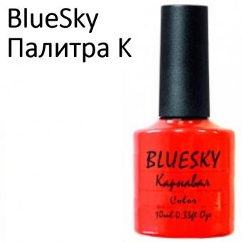 Гель-лаки BlueSky Палитра K