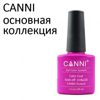 Гель-лаки CANNI основная коллекция