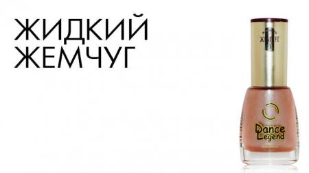 Лаки Dance Legend ЖИДКИЙ ЖЕМЧУГ
