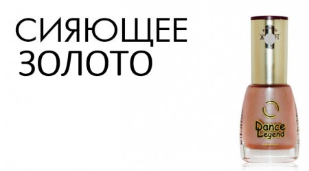 Лаки Dance Legend Сияющее ЗОЛОТО