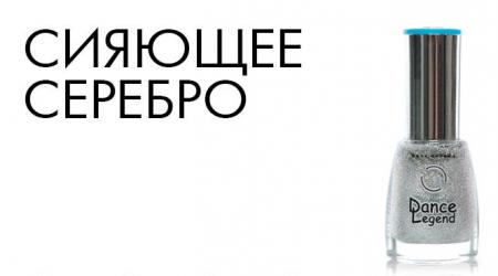 Лаки Dance Legend Сияющее СЕРЕБРО