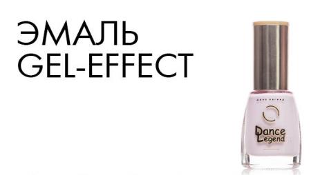 Лаки Dance Legend Эмаль GEL EFFECT