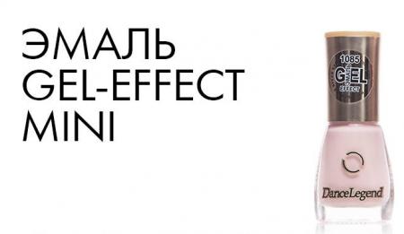 Лаки Dance Legend Эмаль Gel-Effect MINI